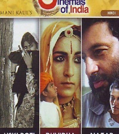 Duvidha (1975)